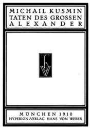 Taten des großen Alexander