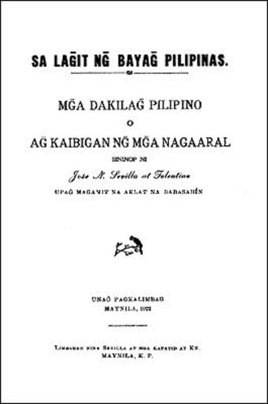 Mga Dakilang Pilipino o ang kaibigan ng mga nagaaral
