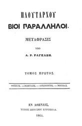 Πλουτάρχου Βίοι Παράλληλοι - Τόμος 1 Θησεύς - Ρωμύλος - Λυκούργος - Νουμάς