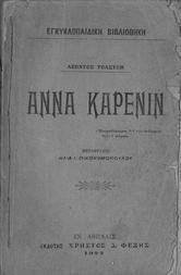 Άννα Καρένιν