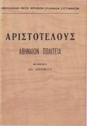Αθηναίων Πολιτεία
