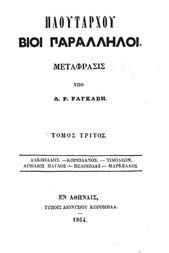 Πλουτάρχου Βίοι Παράλληλοι - Τόμος 3 Αλκιβιάδης - Κοριολάνος - Τιμολέων - Αιμίλιος Παύλος - Πελοπίδας - Μάρκελλος
