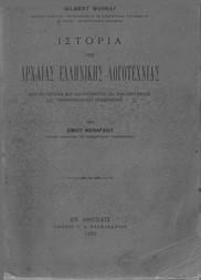Ιστορία της Αρχαίας Ελληνικής Λογοτεχνίας