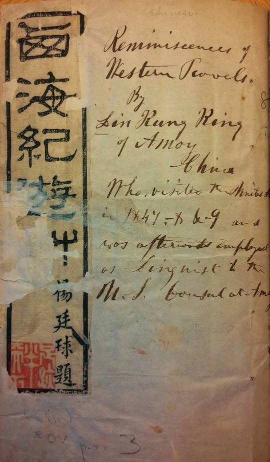 First Chinese Traveler to the United States Lin King Chew, Reminiscences of Western Travels & Relevant American Press Reports, 1847-1850
