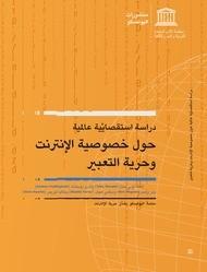 دراسة استقصائية عالمية حول خصوصية الإنترنت وحرية التعبير