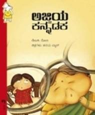 ಅಜ್ಜಿಯ್ಜಿ ಕನ್ನಡಕ
