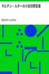 マルチン・ルターの小信仰問答書