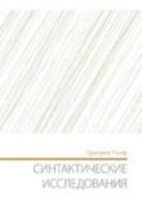 Синтактические исследования [Sintaktičeskie issledovanija]