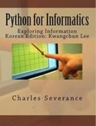 정보교육을 위한 파이썬: 정보탐색을 통한 데이터 과학자로의 여정