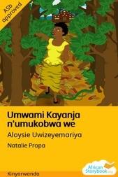 Umwami Kayanja n'umukobwa we
