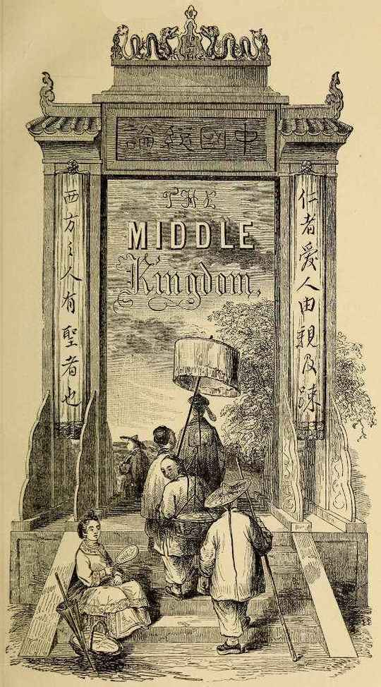 The Middle Kingdom, Volume I (of 2) A Survey of the Geography, Government, Literature, Social Life, Arts, and History of the Chinese Empire and its Inhabitants
