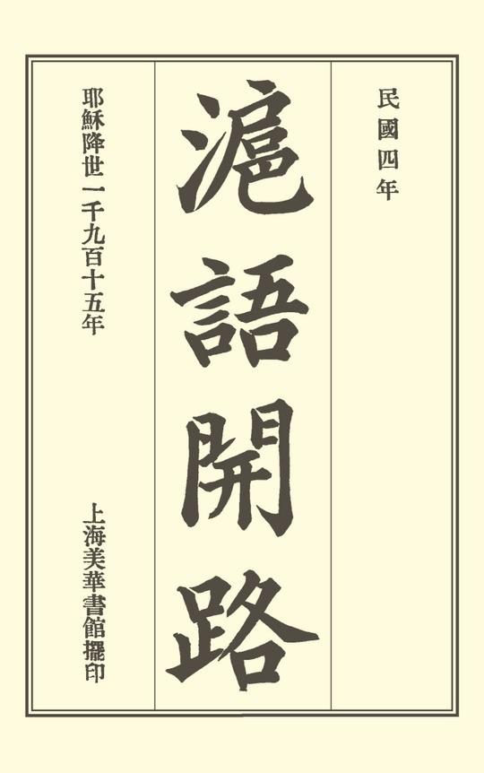Hu yu kai lu / Conversational Exercises in the Shanghai Dialect