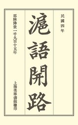 Hu yu kai lu / Conversational Exercises in the Shanghai Dialect